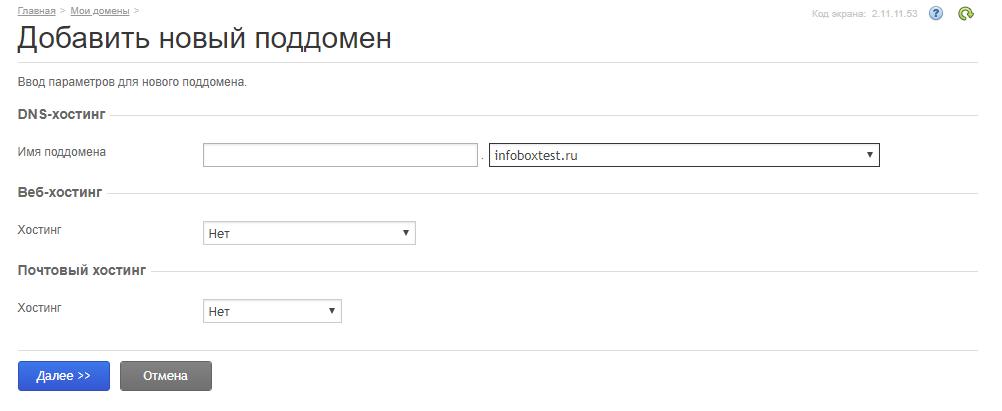 Как создать поддомен сайта: пошаговая инструкция