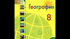 § 21. солнечная радиация