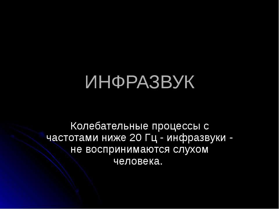Инфразвук