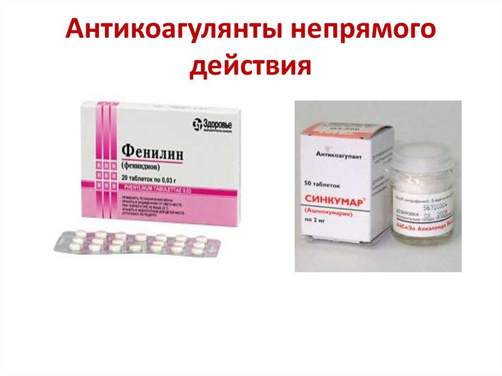 Антикоагулянты крови