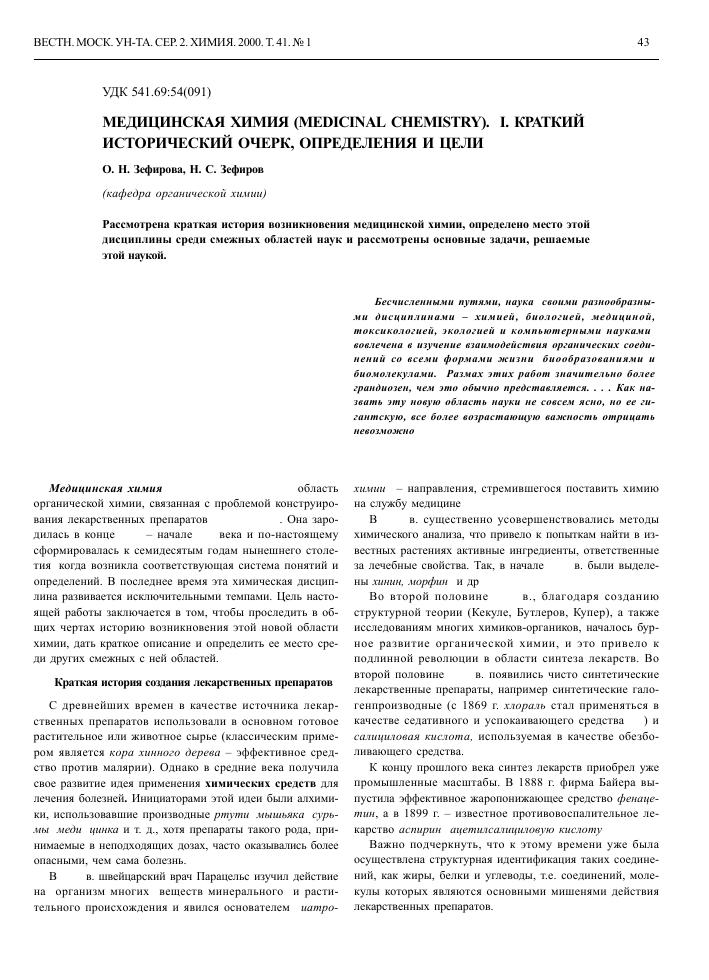 Химия — википедия. что такое химия