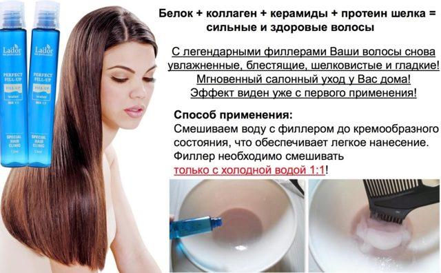 Филлер для волос: что это такое, как использовать, обзор лучших