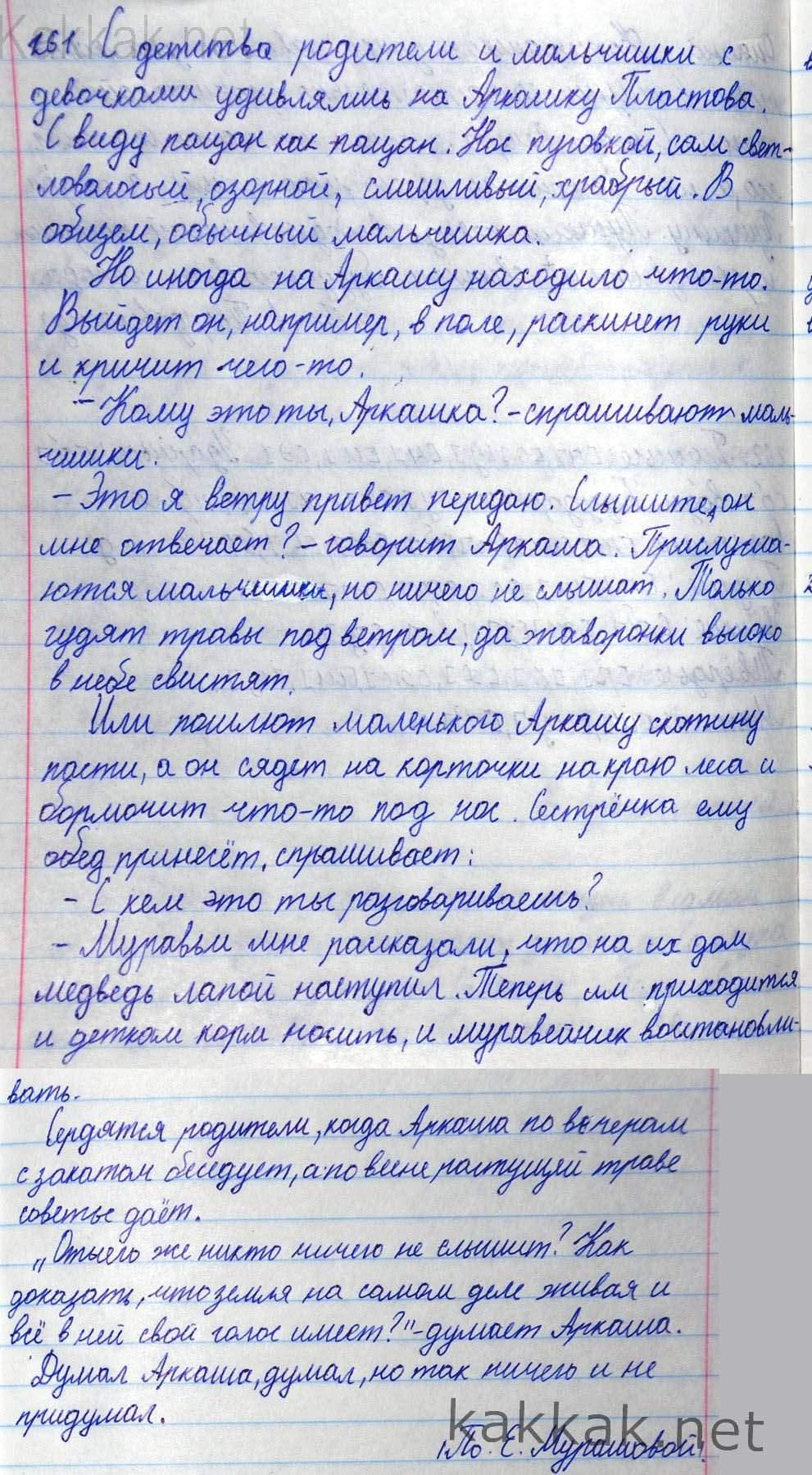 Как правильно писать изложение, сжатое изложение