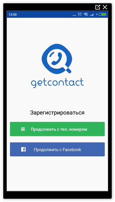 Get contact как установить приложение