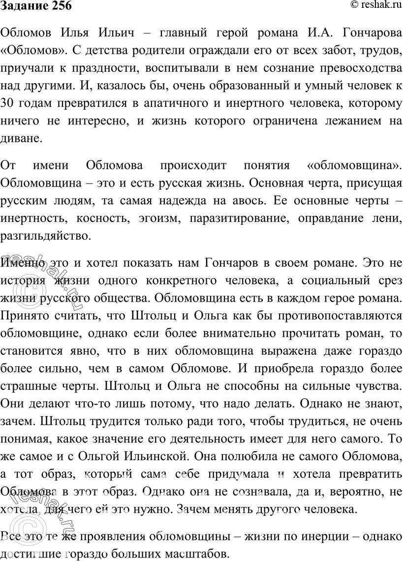 """Конспект статьи добролюбова """"что такое обломовщина"""" кратко"""