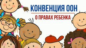 Декларация прав ребенка. конвенция о правах ребенка