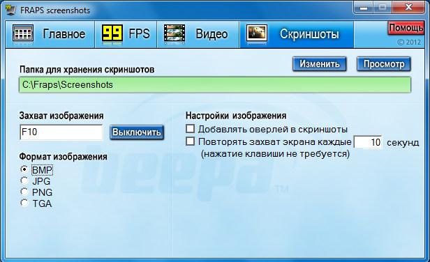 Fraps: скачать бесплатно крякнутый фрапс, приложение на русском языке, версия на windows 10, без вирусов, инструкция как пользоваться, настроить и записать видео?