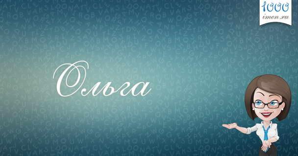 Биография княгини ольги - история жизни правительницы и её судьба