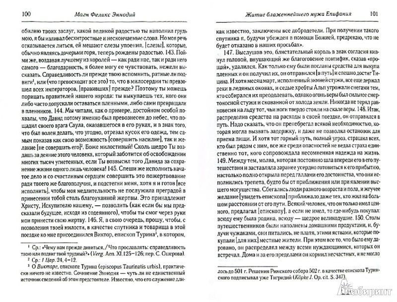 Панегирик — википедия. что такое панегирик