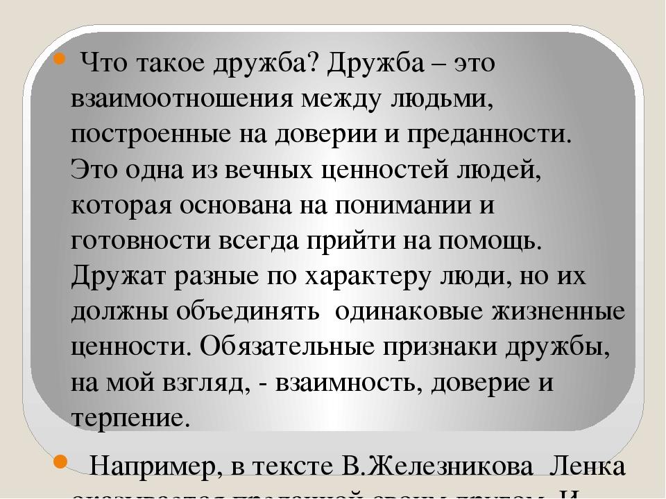 Аргументы для сочинения 9.3: что такое дружба (огэ по русскому языку)   литрекон