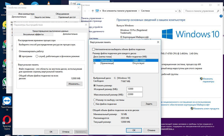 Файл подкачки. правильная настройка файла подкачки и его размер