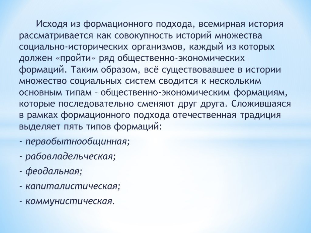 Егэ. общество.   тема № 12. формация и её типы  