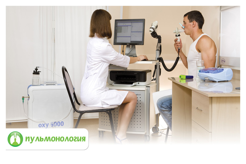 Консультация врачей пульмонологов в москве