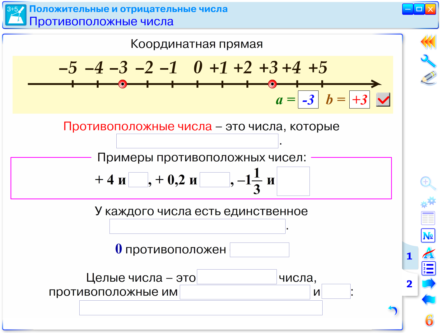 Координатная плоскость: что это такое? как отмечать точки и строить фигуры на координатной плоскости?