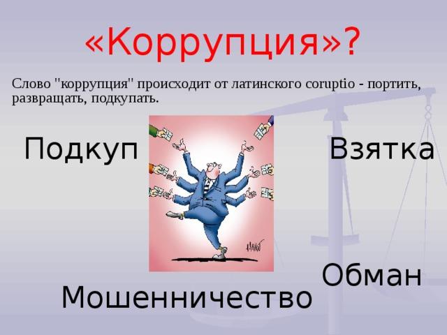Коррупционер