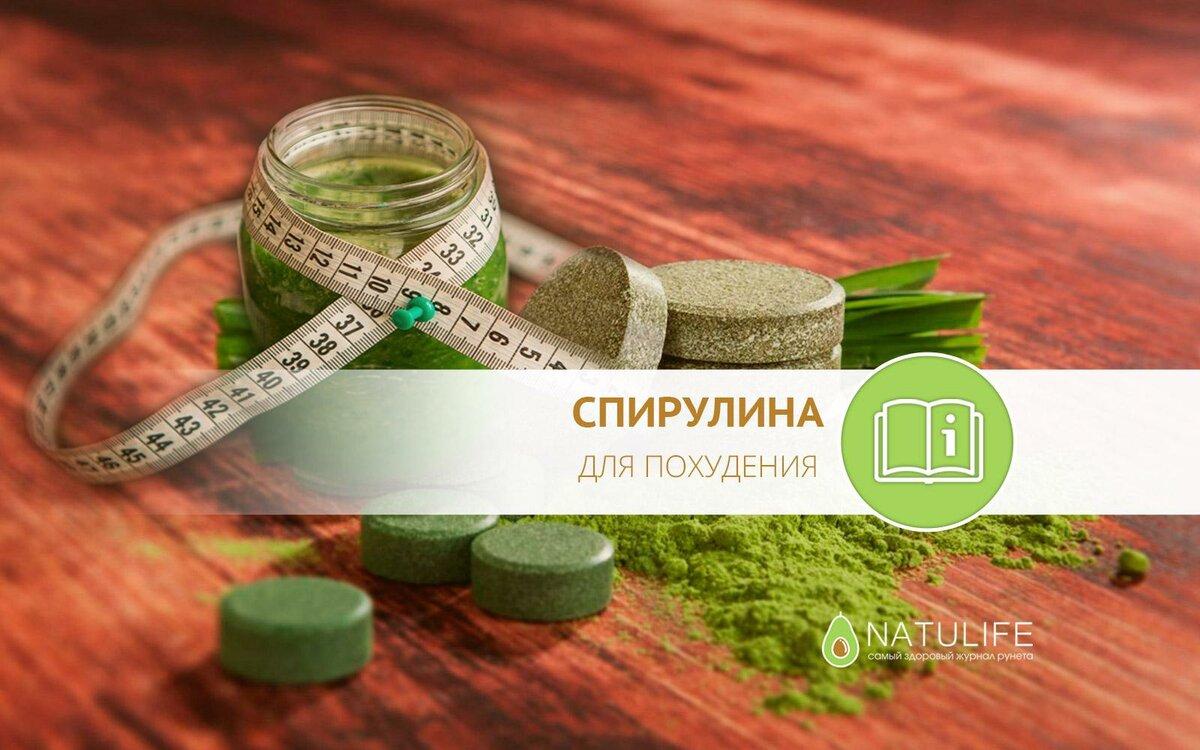 Спирулина в таблетках и капсулах – инструкция по применению