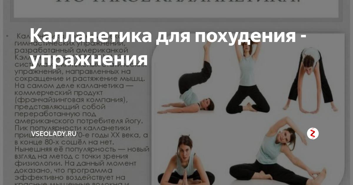 Что такое калланетика, и чем полезны упражнения?
