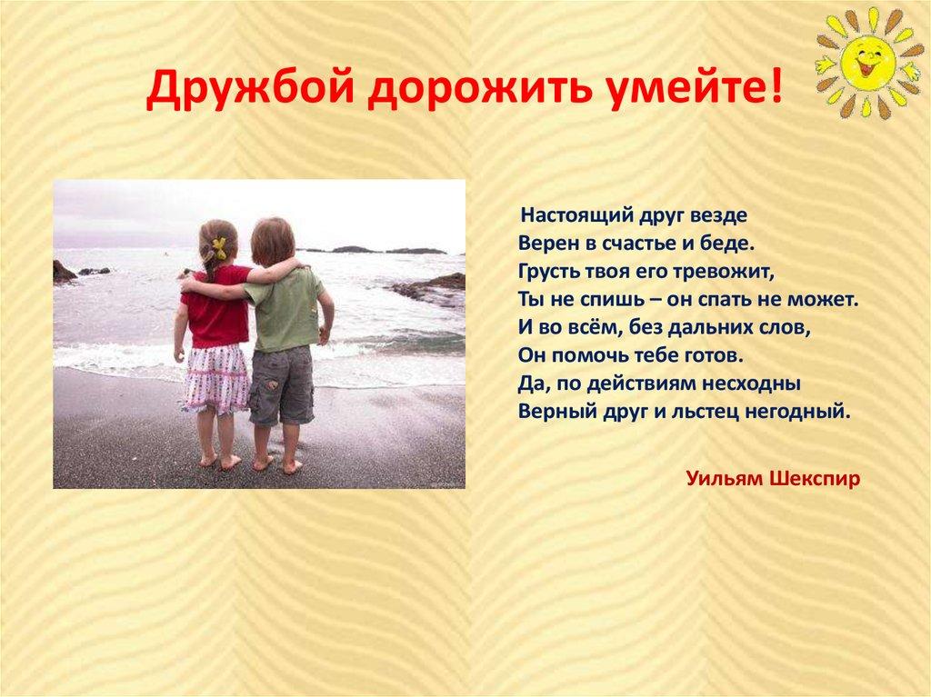 Сочинения на тему «дружба»