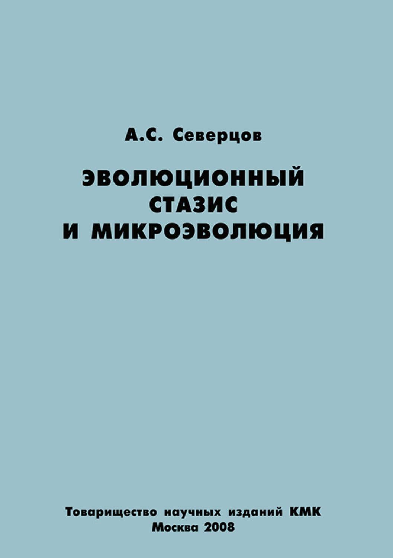 Особенности и примеры микроэволюции