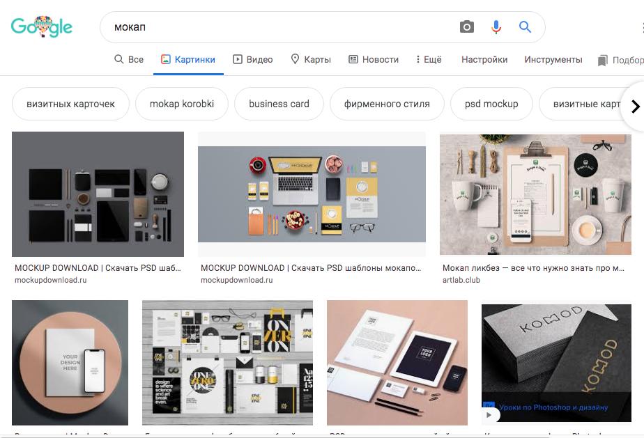 Что такое мокапы и зачем они дизайнеру