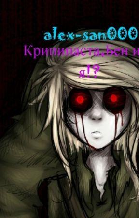 Крипипаста - creepypasta