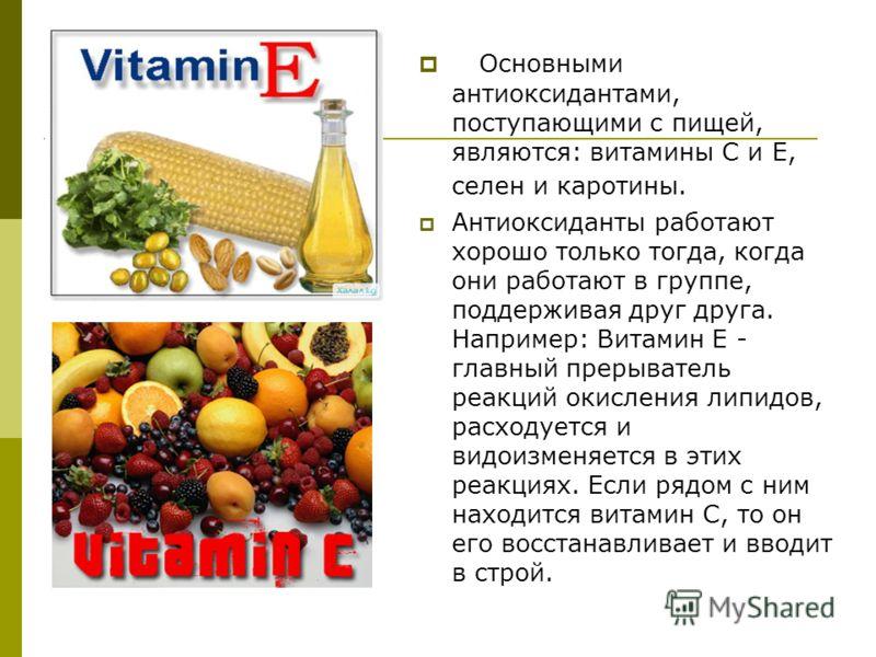 Что такое антиоксиданты: польза, вред, где содержатся