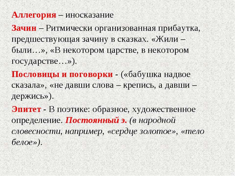 Аллегория - это...определение и примеры из литературы