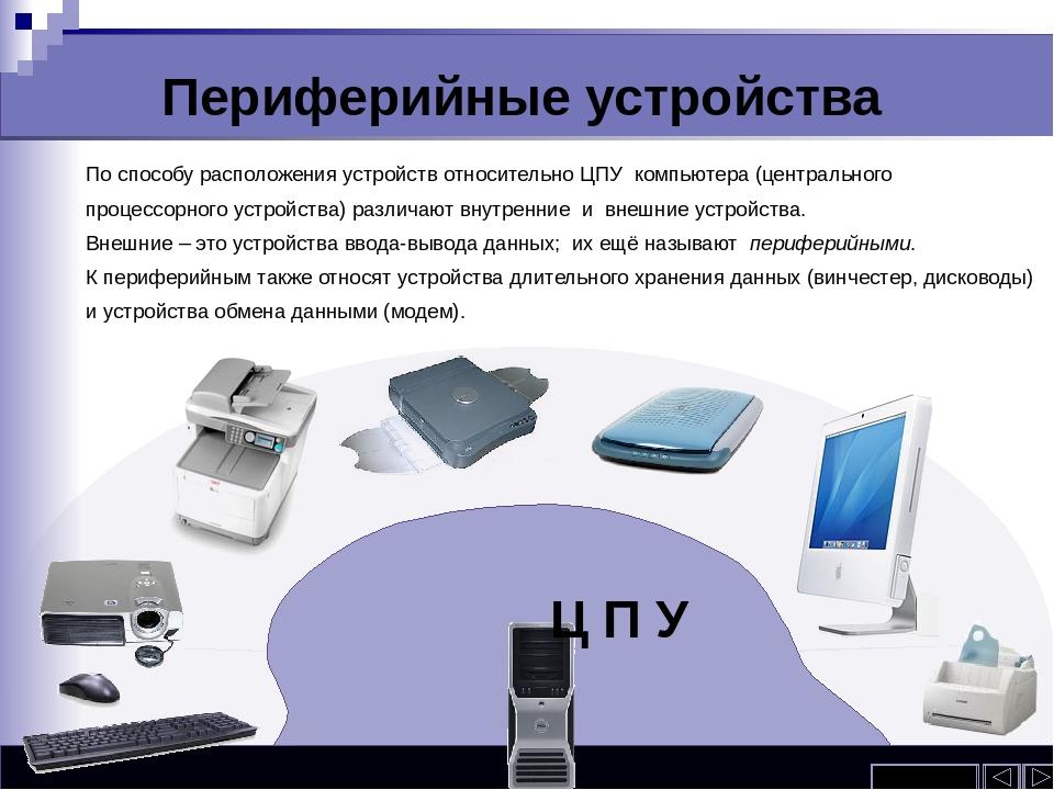 Периферийное устройство — википедия. что такое периферийное устройство