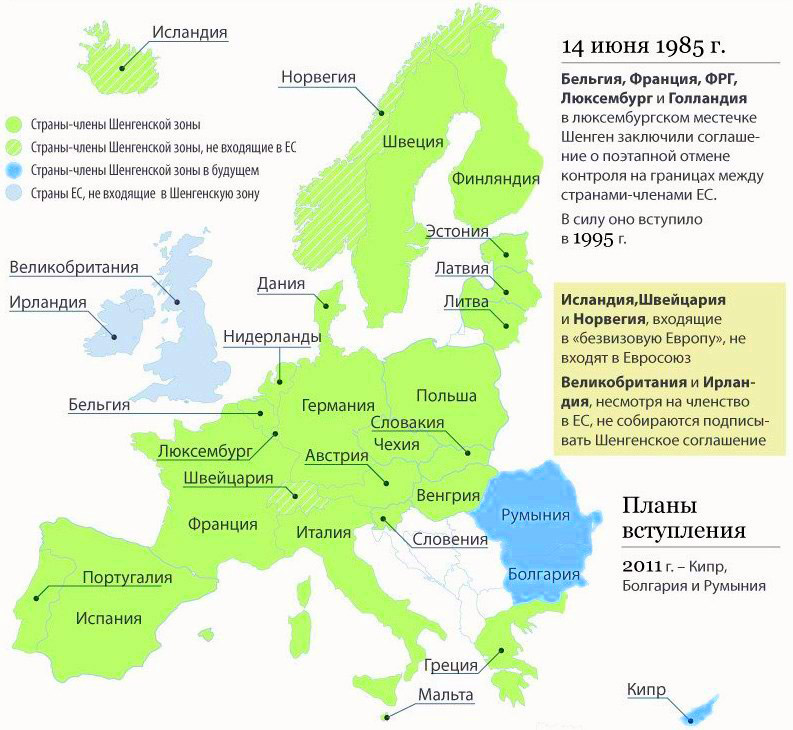 Список стран шенгена в 2020 году: полный список государств шенгенского соглашения
