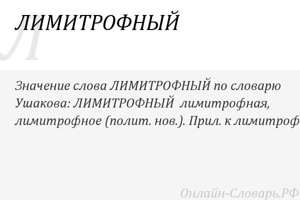 Лимитрофы википедия