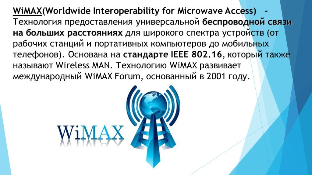 Wimax: технология дальнего действия