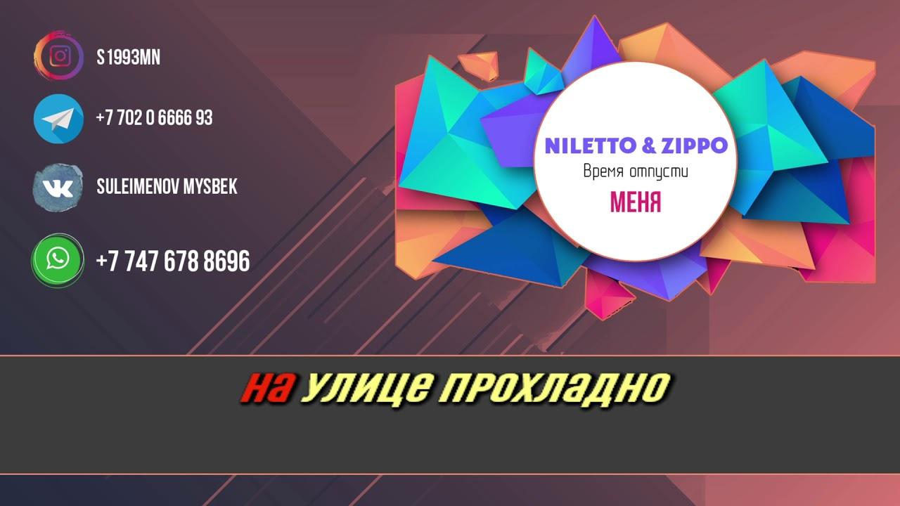 Любимка - niletto - правильный текст песни
