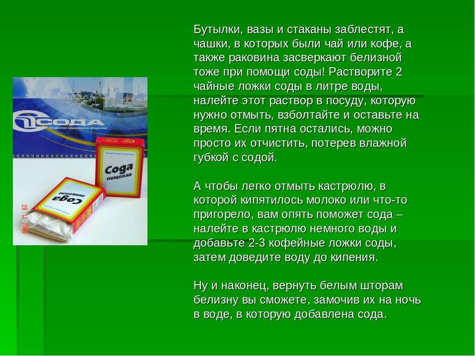 Что такое очищенная сода — что это, где применяется и где купить