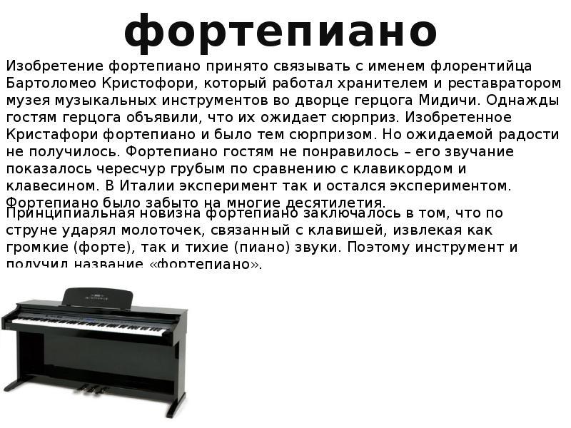 Фортепиано — музыкальный инструмент — история, фото, видео | eomi энциклопедия