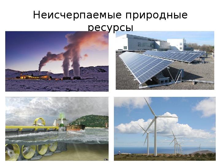 Исчерпаемые возобновимые ресурсы