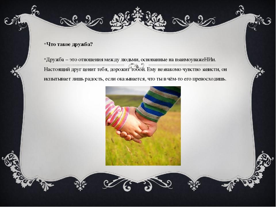 Сочинение про дружбу