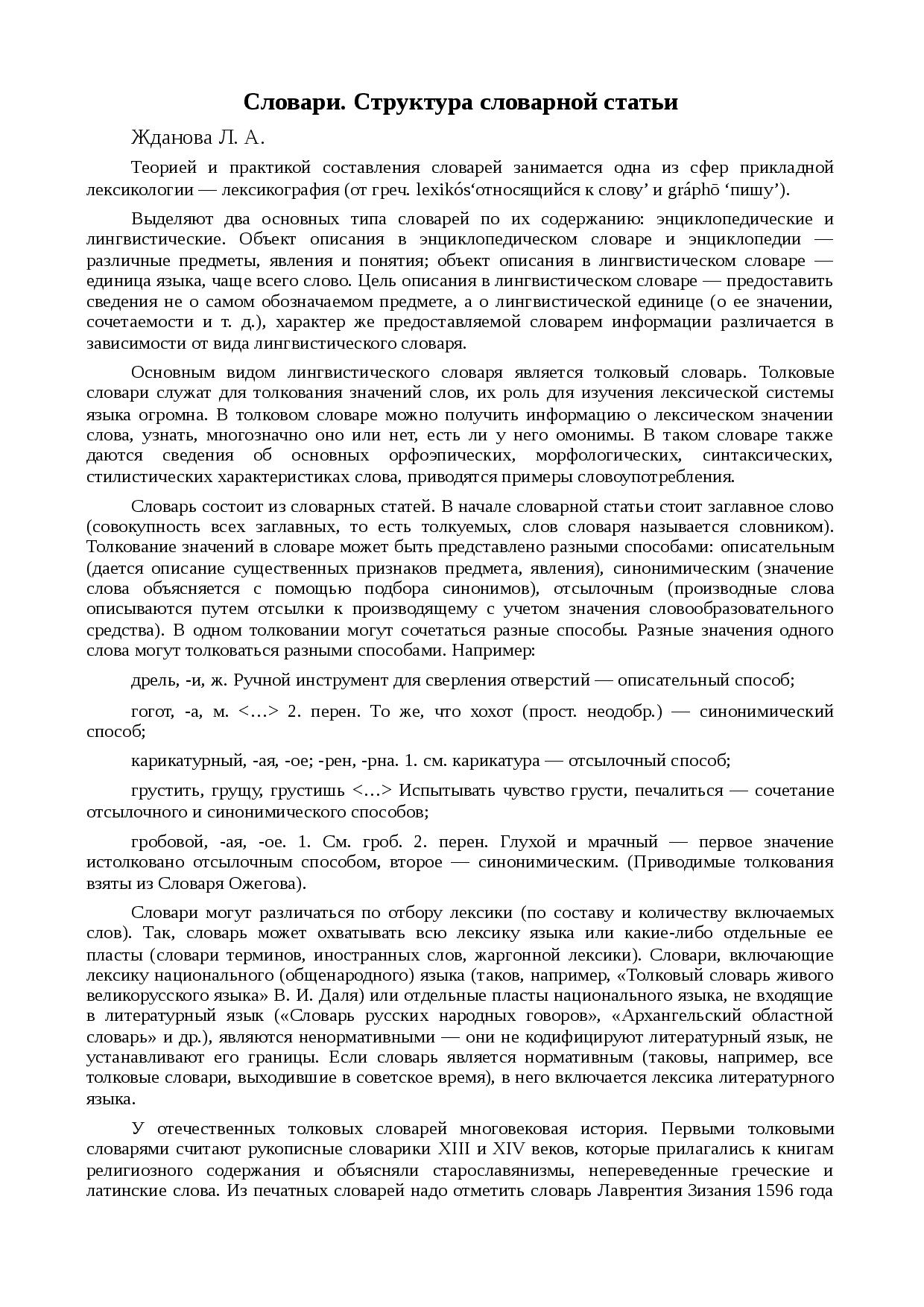 Словарная статья