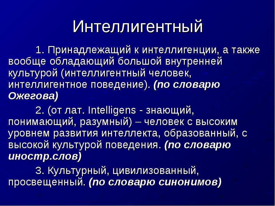 Кто такой интеллигент и как им стать?