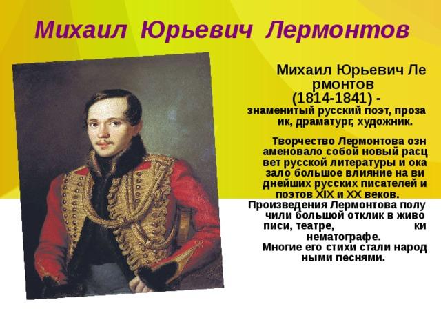 """М.ю. лермонтов """"мцыри"""": сюжет и краткое содержание по главам поэмы"""
