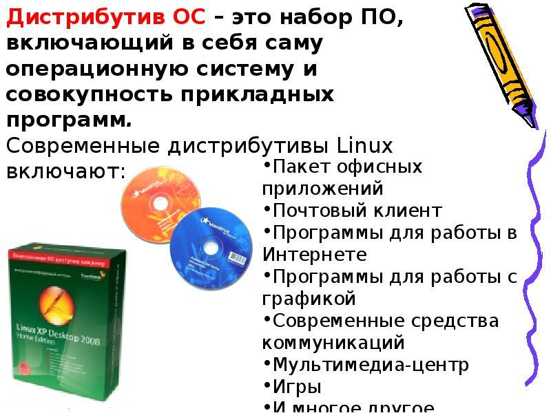 Дистрибутив операционной системы — википедия. что такое дистрибутив операционной системы