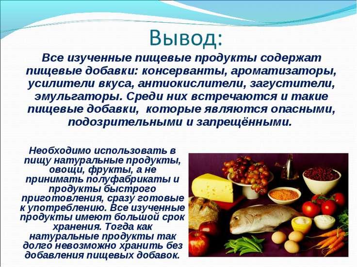 Пищевые добавки — википедия. что такое пищевые добавки
