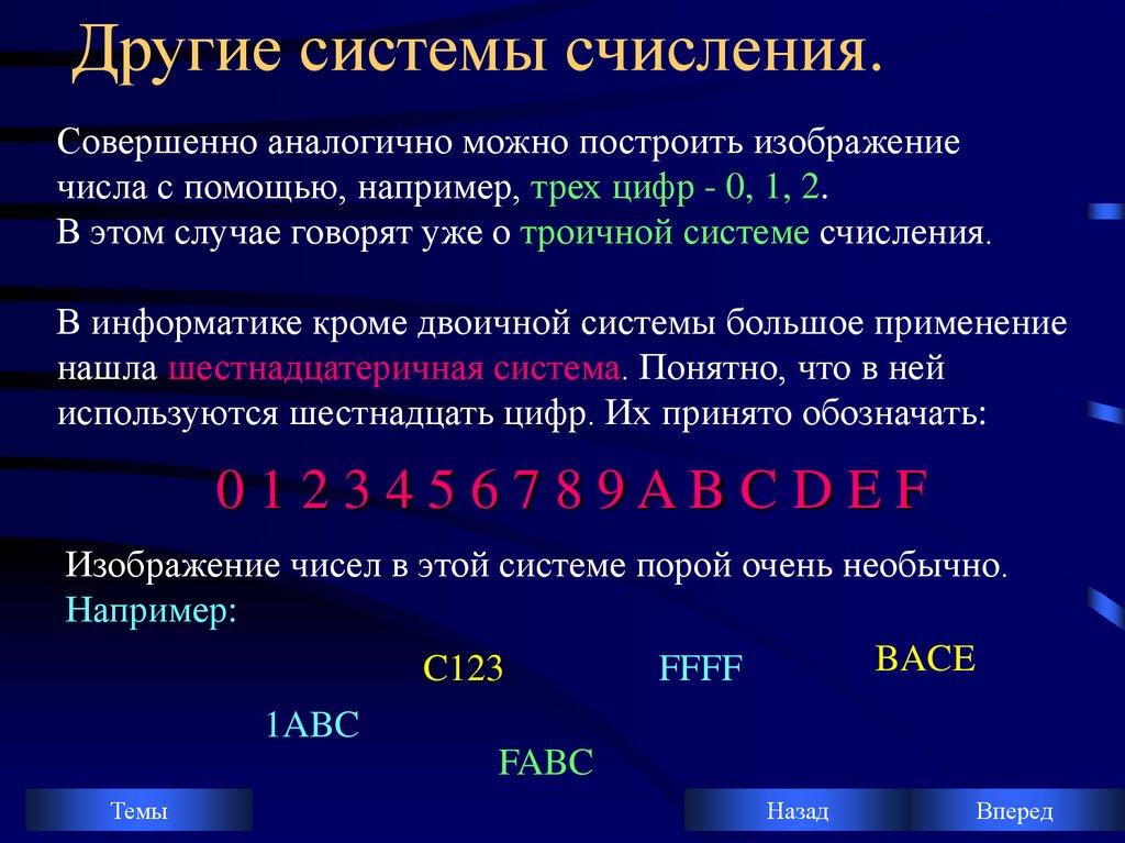 Позиционная система счисления — википедия