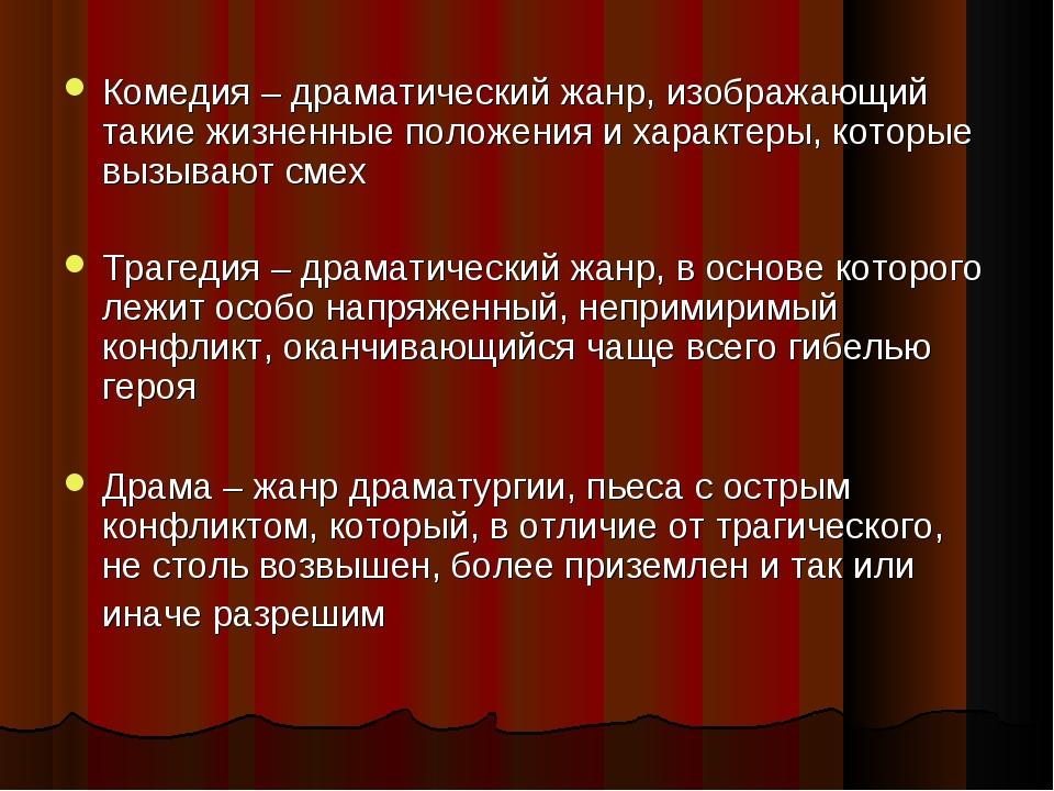 Драматургия - это... драматургия в литературе. современная драматургия