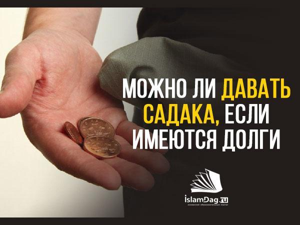 Благотворительность в исламе: достоинство раздачи милостыни