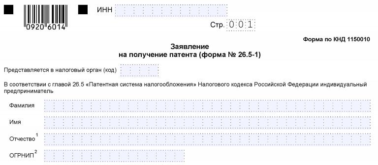 Как оформить патент для ип: пошаговая инструкция. стоимость патента для ип :: businessman.ru