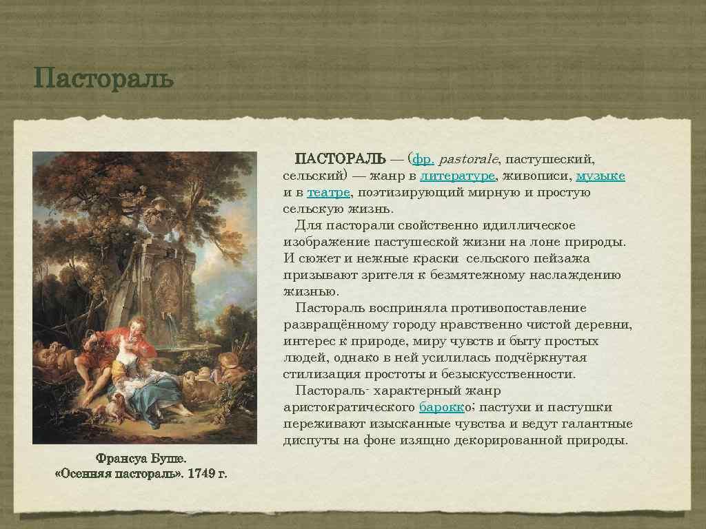 Пастораль — википедия с видео // wiki 2