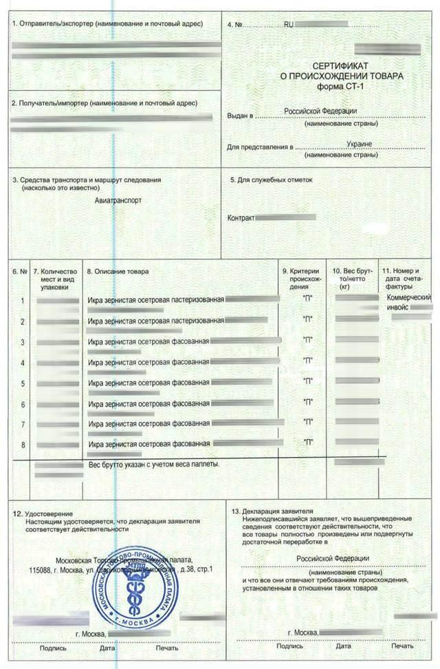 Какой сертификат ст-1 приложить участнику закупки, чтобы подтвердить страну происхождения мебели