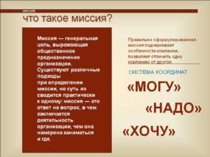 Миссия организации — википедия. что такое миссия организации
