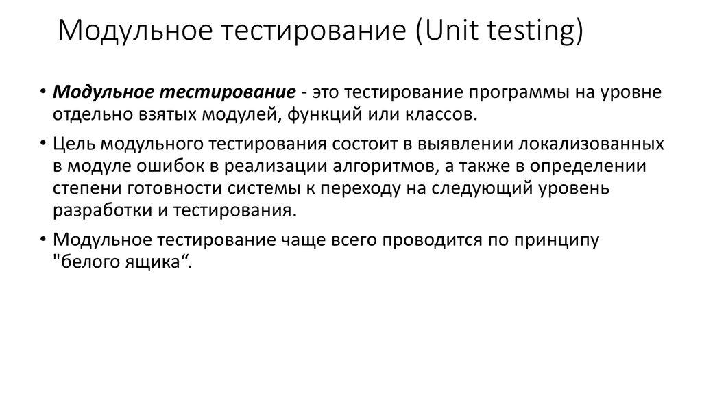 Что же такое тестирование?