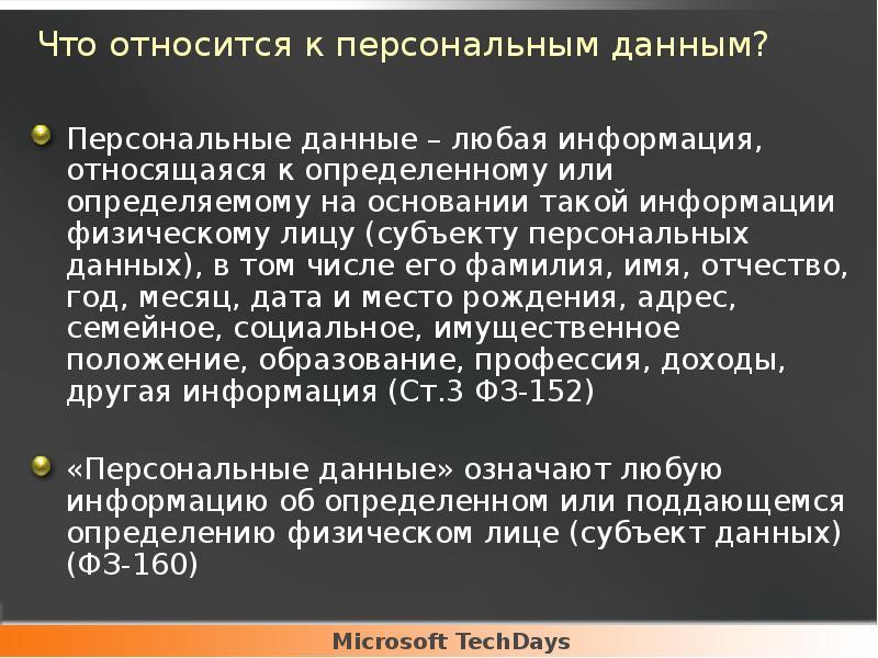 Что относится к персональным данным с точки зрения российского регулятора (персональные данные в облаке, часть 1) - iaas blog